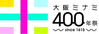 大阪ミナミ400年祭