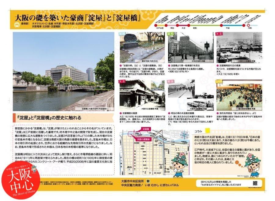 大阪の礎を築いた豪商『淀屋』と『淀屋橋』