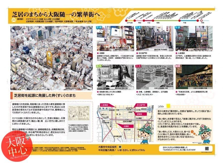 芝居のまちから大阪随一の繁華街へ