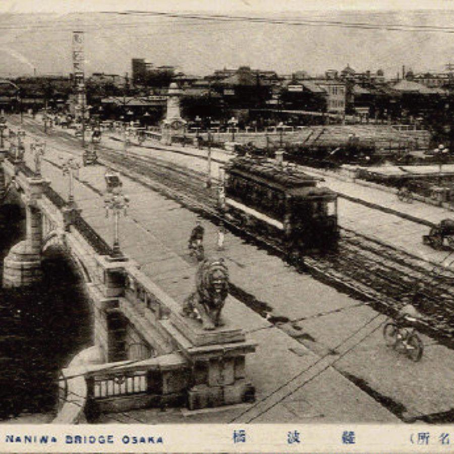 大正から昭和初期の難波橋