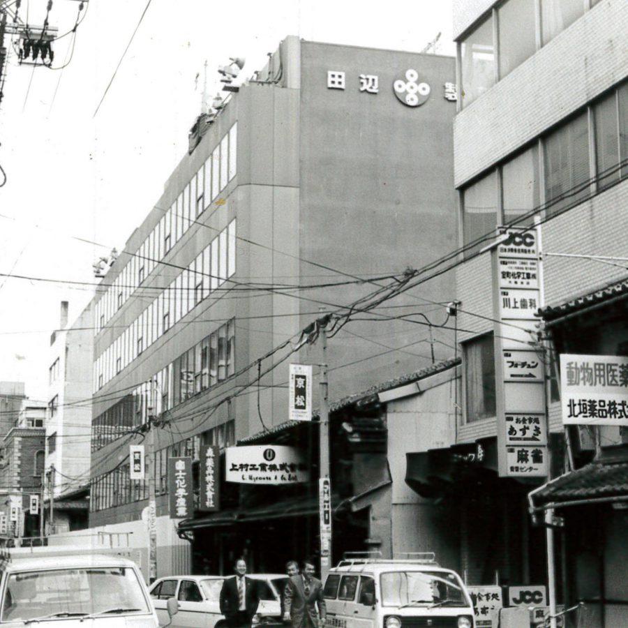 昭和後期の田辺製薬前