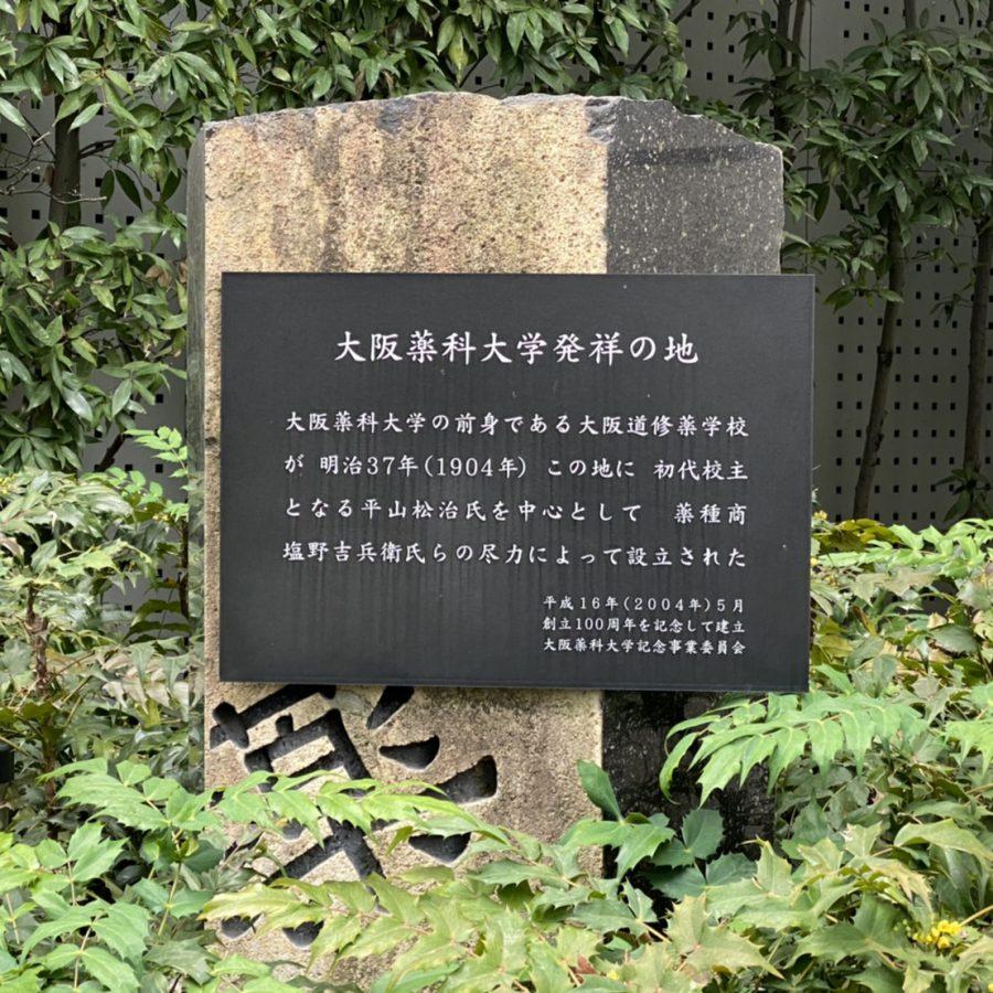 「大阪薬科大学発祥の地」碑