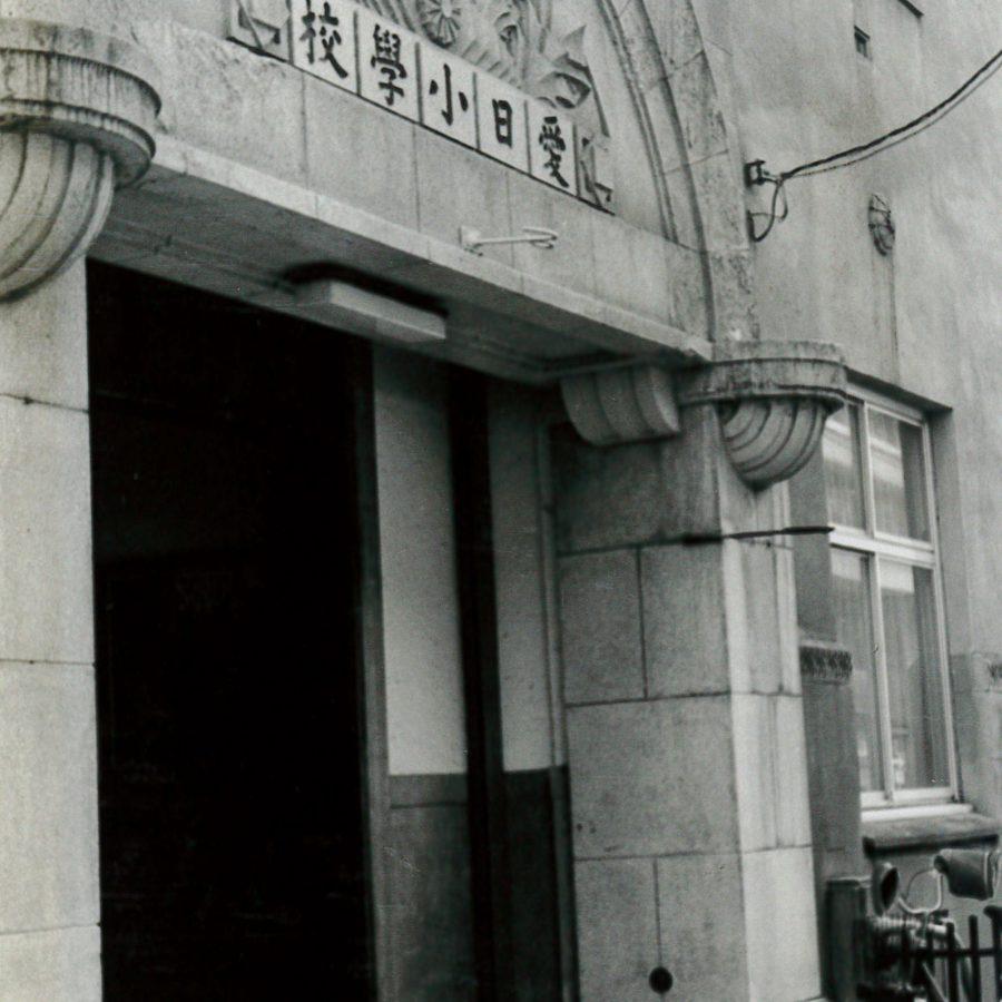旧大阪市立愛日小学校