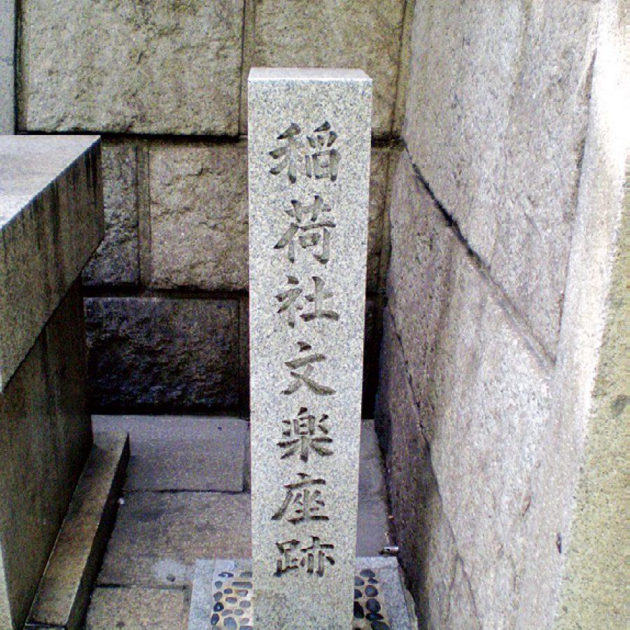 稲荷社文楽座跡