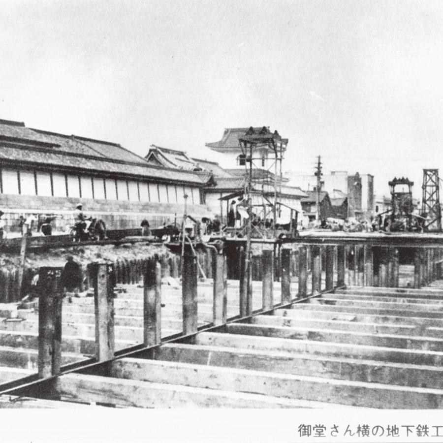 御堂さん横の地下鉄工事