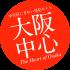 大阪中心 The Heart of Osaka Japan - 大阪市中央区オフィシャルサイト 地域情報ポータルサイト