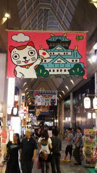 Sennichimae Shopping Arcade
