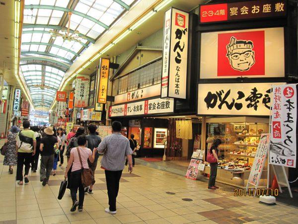 Namba Nankaidori Shopping Arcade