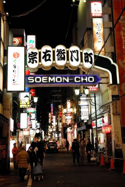 Soemoncho Shopping Arcade