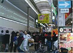 Senba Shinsaibashisuji Shopping Arcade