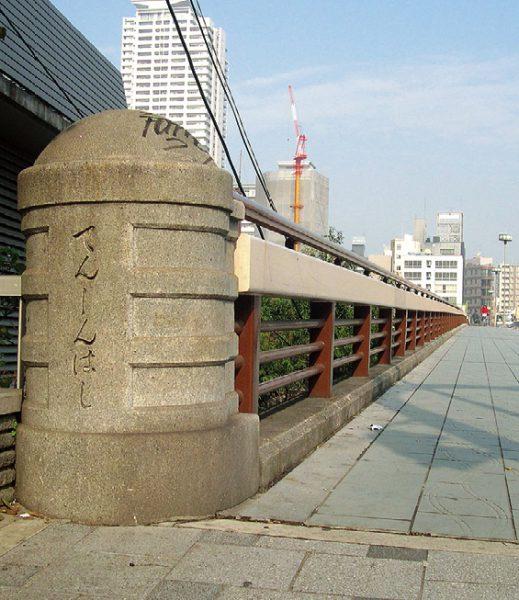 Tenjinbashi Bridge