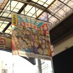 Minami Sennichimae Shopping Arcade