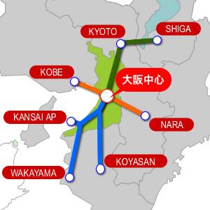 大阪中心からの広域交通機関