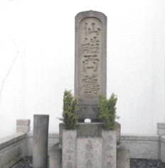 井原西鶴墓所 Tombstone of Saikaku Ihara