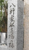 八軒家船着場跡 Monument to the Hakkenya pier
