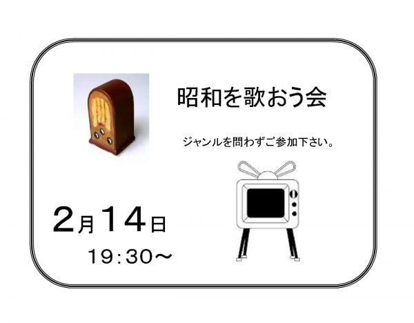 昭和を歌おう会-鴻臚館(こうろかん)