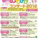 春のおでかけコンサート2012