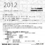船場フォーラム 2012