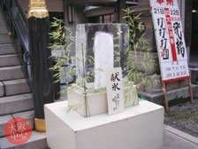 難波神社 氷室祭(夏祭り)