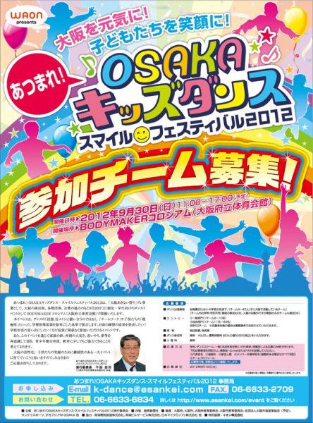 あつまれ!OSAKAキッズダンス・スマイルフェスティバル2012 参加チーム募集中