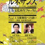 上方歌舞伎への誘い