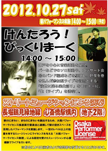 ストリートミュージシャンによる演奏 (2012/10)