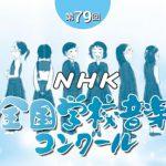 NHK全国学校音楽コンクール