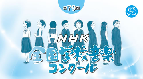 NHK全国学校音楽コンクール大阪府コンクール