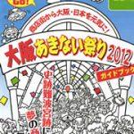 あきない祭2012