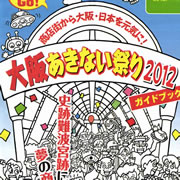 大阪生意節2012