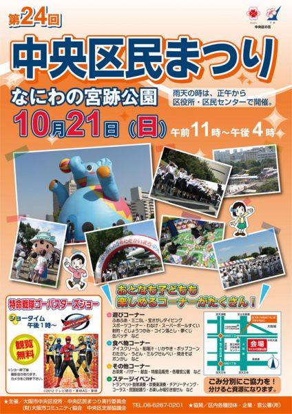 Chuo Ward Residents' Festival