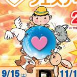 大阪動物愛護フェスティバル2012in大阪城公園
