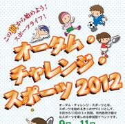オータム・チャレンジ・スポーツ2012