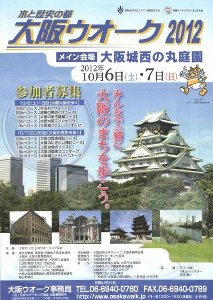 水と歴史の都 大阪ウォーク2012