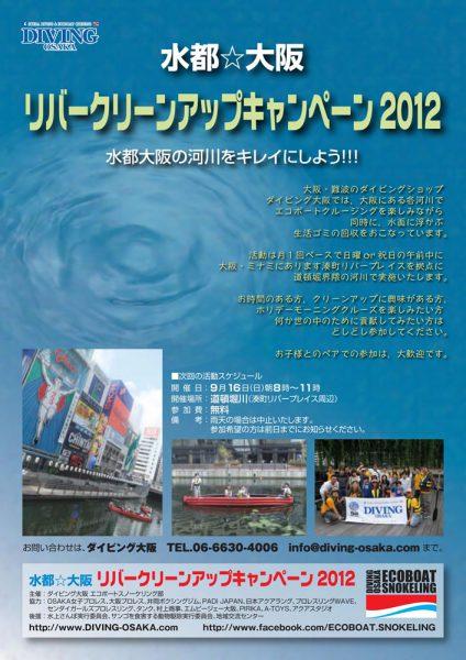 水都☆大阪 リバークリーンアップキャンペーン2012