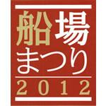 船場まつり2012