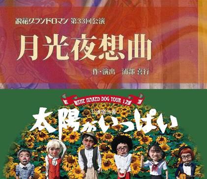 第12回大阪野外演劇フェスティバル