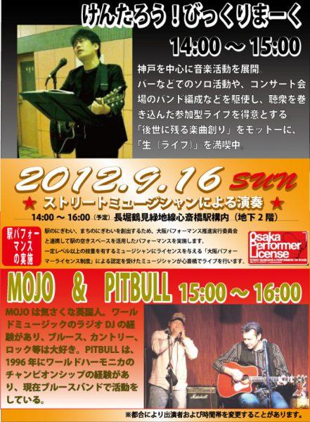 ストリートミュージシャンによる演奏 (2012/09)