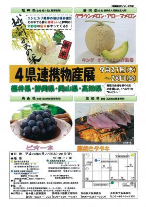4県連携物産展(福井県・静岡県・岡山県・高知県) 2012