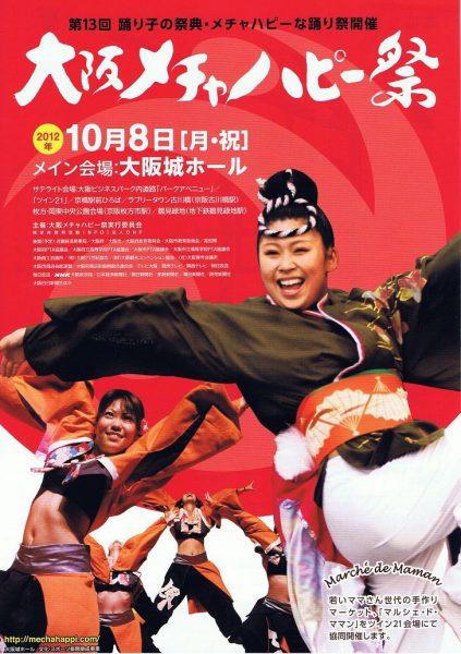 大阪メチャハピー祭「本祭」
