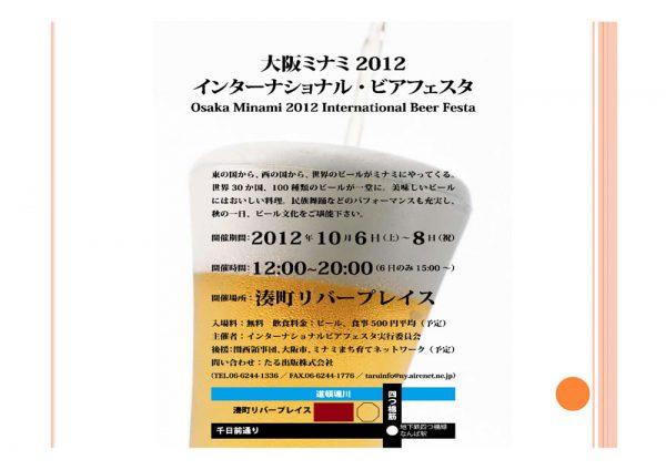 大阪ミナミ2012 インターナショナル・ビアフェスタ