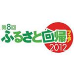 ふるさと回帰フェア 2012