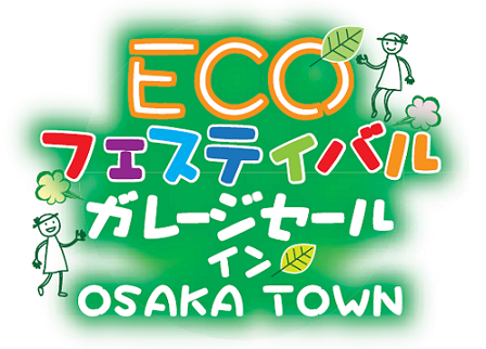 "ECO페스티벌 ""중고물품 세일 인 OSAKA TOWN"""