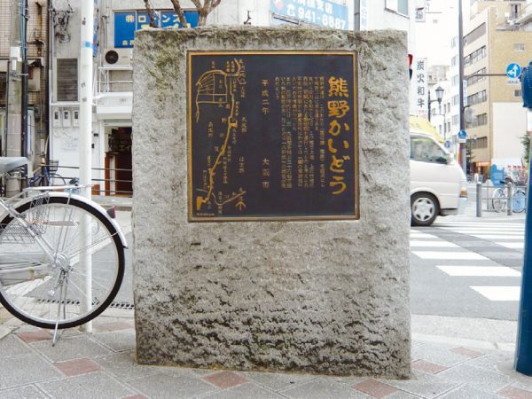 Old Kumano Road