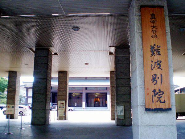 南御堂(難波別院)(レトロビルコース)