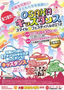 OSAKAキッズダンス・スマイルフェスティバル2012