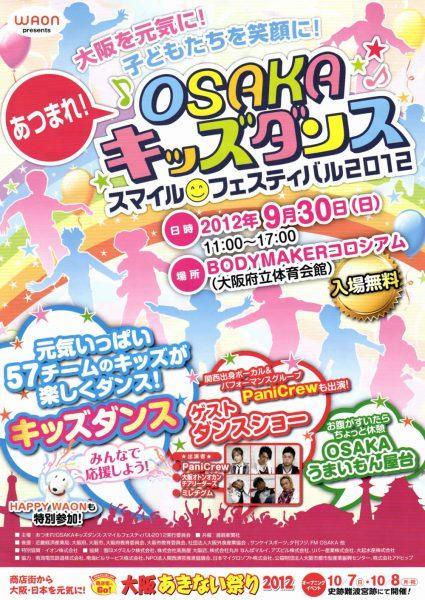 あつまれ!OSAKAキッズダンス・スマイルフェスティバル2012