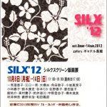 SILX'12