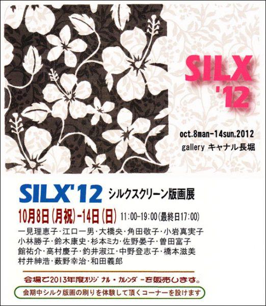 SILX'12 シルクスクリーン版画展