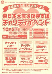 チャリティイベント2012